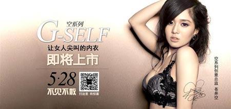 An advert for Spakeys G-Self silk bra featuring Sola Aoi. (Internet photo)
