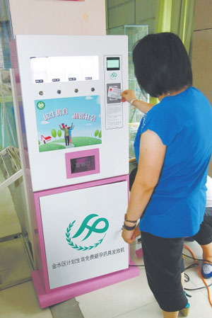 China's New Condom Vending Machines Accept ID Cards, Not Cash